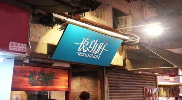 泰式餐廳 一夜功府08-12-2015 (2).jpg