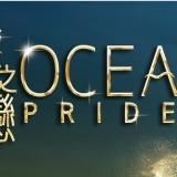 OCEANPRIDE.JPG