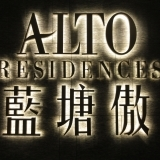 HK_觀塘_Kwun_Tong_Crocodile_Center_FV_將軍澳_TKO_藍塘傲_Alto_Residences_name_sign_Nov_2017_IX1.jpg